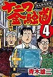ナニワ金融道 4
