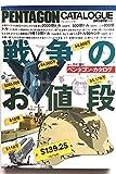 戦争のお値段―ペンタゴン・カタログ (世界の傑作機別冊)