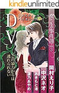 女たちの事件簿 Vol.3 DV