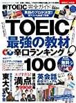 【完全ガイドシリーズ141】 新TOEIC®完全ガイド (100%ムックシリーズ)