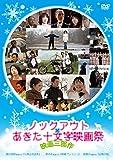 ノックアウト×あきた十文字映画祭 映画三部作[DVD]
