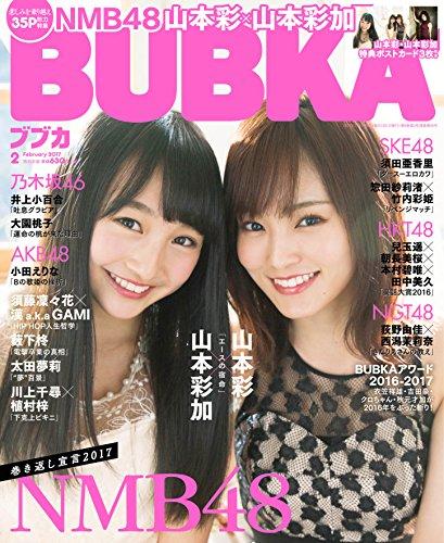 BUBKA (ブブカ) 2017年2月号