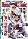 Baseball Clinic(ベースボールクリニック) 2018年 02 月号 雑誌