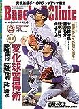 Baseball Clinic(ベースボールクリニック) 2018年 02 月号 [雑誌]