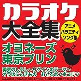 だんご3兄弟 (オリジナル歌手:速水けんたろう・茂森あゆみ・ひまわりキッズ・だんご合唱団)