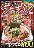 究極のラーメン 2015 関西版 (ぴあMOOK関西)