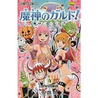 魔神のガルド! 4 (ジャンプコミックス)