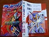 ラーゼフォン 2 (サンデーGXコミックス)