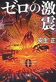 ゼロの激震 (宝島社文庫 『このミス』大賞シリーズ)