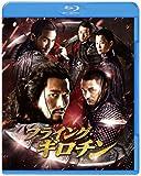【初回限定生産】フライング・ギロチン ブルーレイ&DVDセット[Blu-ray/ブルーレイ]