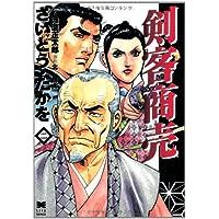 剣客商売 (第2巻) (リイド文庫)