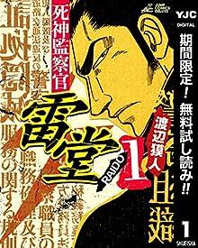 死神監察官雷堂【期間限定無料】 1 (ヤングジャンプコミックスDIGITAL)