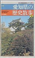 新版 愛知県の歴史散歩〈下〉 (新全国歴史散歩シリーズ)