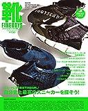 ナイキ スニーカー FINEBOYS靴 vol.10 [自分史上最高のスニーカーを探そう!] (HINODE MOOK 510)