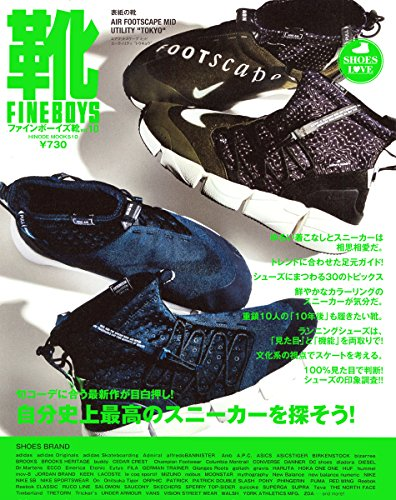 FINEBOYS靴 vol.10 [自分史上最高のスニーカー...