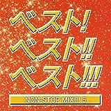 ベスト!ベスト!!ベスト5!!! 〜NON STOP MIX〜 MIXED BY DJ HIROKI