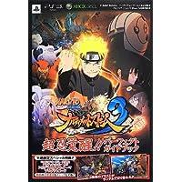 NARUTO‐ナルト‐疾風伝ナルティメットストーム3 超忍覚醒!!パーフェクトガイドブック (Vジャンプブックス)