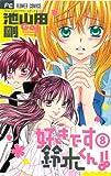 好きです鈴木くん!! 8 (フラワーコミックス)