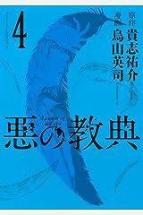 悪の教典(4) (アフタヌーンコミックス) Kindle版