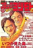 コミックヨシモト 2007年 7/3号 [雑誌]
