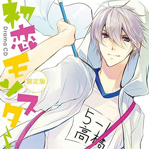 CD ドラマCD 初恋モンスター  ドラマCD