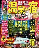 温泉&宿ベストセレクト 東海 信州 飛騨 北陸 (るるぶ情報版 中部 52) (目的シリーズ)