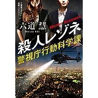 殺人レゾネ: 警視庁行動科学課 (光文社文庫)