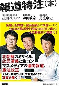 報道特注(本)