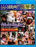 中出し女子高生暴行2 ブルーレイスペシャル版 [Blu-ray]