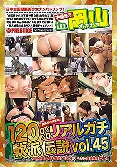 120%リアルガチ軟派伝説 vol.45/プレステージ [DVD]