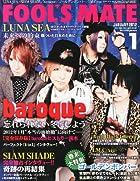FOOL'SMATE(フールズメイト)2012年01月号[雑誌]