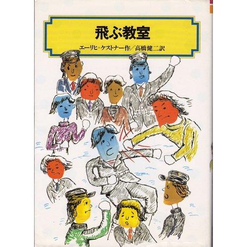 飛ぶ教室 (偕成社文庫 (3050))の詳細を見る
