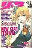 月刊 COMIC (コミック) リュウ 2007年 03月号 [雑誌]