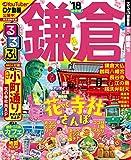 るるぶ鎌倉'18 (るるぶ情報版(国内))
