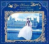 ワールドエンドの庭 初回限定盤 BLUE
