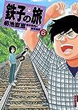鉄子の旅(6) (IKKI COMIX)