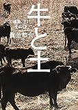 集英社 眞並恭介 牛と土 福島、3.11その後。 (集英社学芸単行本)の画像