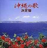 オムニバス<br />沖縄の歌 決定盤