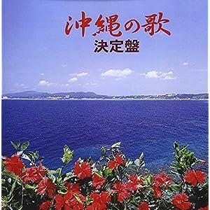 沖縄の歌 決定盤