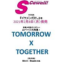S Cawaii! 特別編集「イケメンだけ。」 (主婦の友ヒットシリーズ)