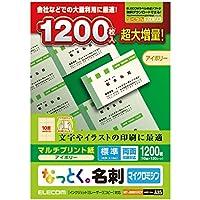 エレコム マルチカード 名刺 1200枚分 10面×120シート マイクロミシン 大増量版 アイボリー MT-JMN1IVZP