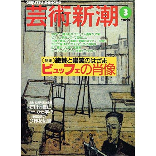 芸術新潮 2000年 03月号 [特集 ビュッフェの肖像]