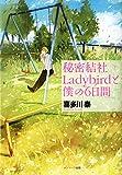「秘密結社Ladybirdと僕の6日間」喜多川 泰