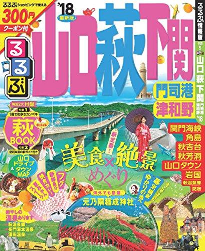 るるぶ山口 萩 下関 門司港 津和野'18 (国内シリーズ)