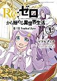 Re:ゼロから始める異世界生活 第三章 Truth of Zero 4 (コミックアライブ)