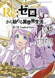Re:ゼロから始める異世界生活 第三章 Truth of Zero 4<Re:ゼロから始める異世界生活 第三章 Truth of Zero> (コミックアライブ)