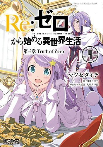 Re:ゼロから始める異世界生活 第三章 Truth of Zero 4 (コミックアライブ)の詳細を見る