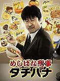 めしばな刑事タチバナ Blu-rayBOX[Blu-ray/ブルーレイ]