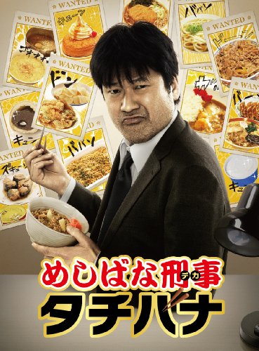 めしばな刑事タチバナ Blu-ray BOX