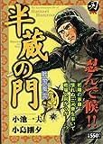 半蔵の門 戦国風雲編 (キングシリーズ 刃CVコミックス)